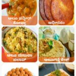 8+ Veg Recipes Kannada for Android - APK Download