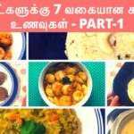 9 Day 9 Breakfast Recipes In Tamil | Healthy And Quick Breakfast In Tamil – Healthy Recipes In Tamil