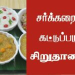 About Millets in Tamil – Diet for Diabetes (With images) | Healthy ...