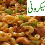 Achari Macaroni Recipe In Urdu/Iftar Recipes /Ramadan Recipes /Home Made  Recipes – Iftar Recipes With Urdu