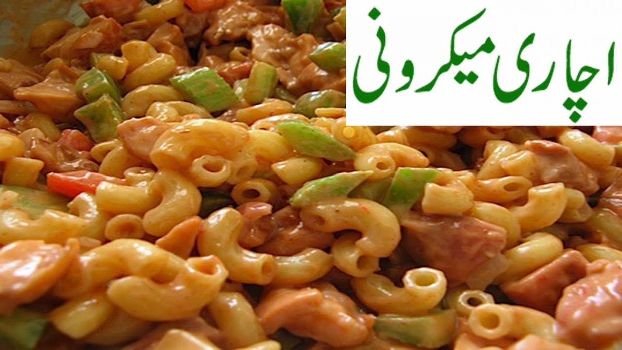 Achari Macaroni Recipe in Urdu/Iftar Recipes /Ramadan Recipes /Home Made  Recipes - Iftar Recipes With Urdu