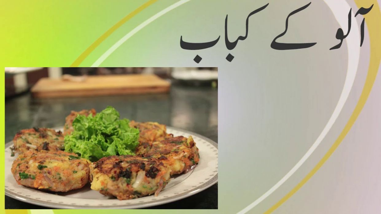 Aloo Ke Kabab Recipe in Urdu - YouTube - Urdu Recipes Aloo Kabab