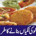 Aloo Tikki Banane Ka Tarika – Pakistani Aloo Tikki – Recipe In Urdu – Urdu Recipes Aloo Kabab