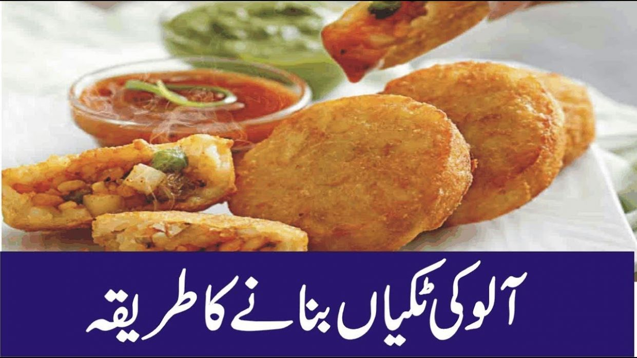 aloo tikki banane ka tarika - pakistani aloo tikki - recipe in urdu - Urdu Recipes Aloo Kabab