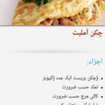 Amazon.com: Ramadan Recipes In Urdu – Ramadan 10: Appstore For ..