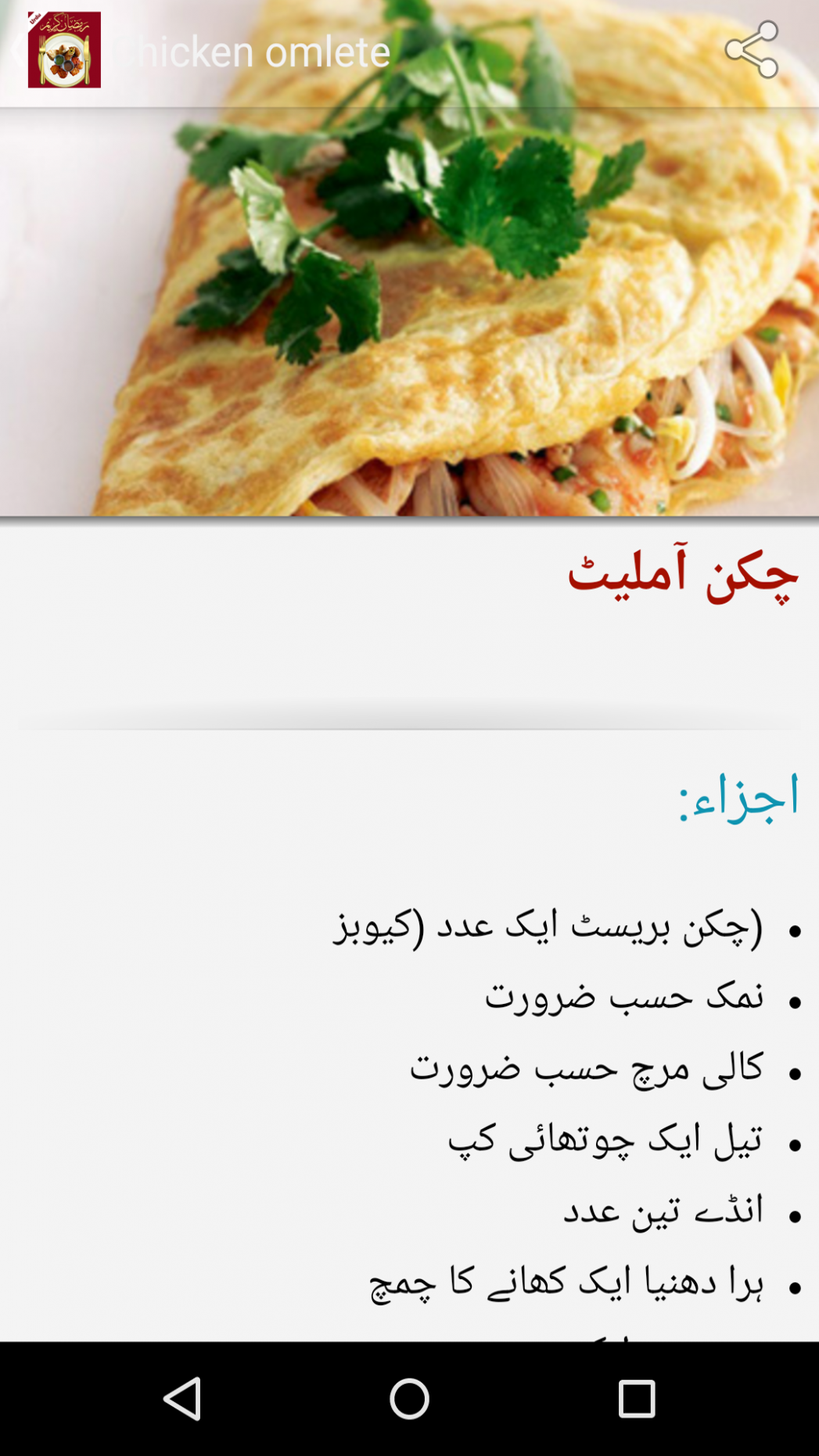 Amazon.com: Ramadan Recipes in Urdu - Ramadan 10: Appstore for ..
