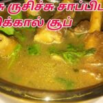 ATTUKAL SOUP IN TAMIL – ATTUKAL SOUP RECIPE IN TAMIL – GOAT LEG SOUP –  ஆட்டுக்கால் சூப் – Soup Recipes In Tamil