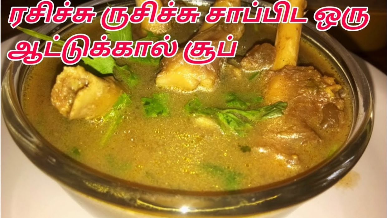 ATTUKAL SOUP IN TAMIL - ATTUKAL SOUP RECIPE IN TAMIL - GOAT LEG SOUP -  ஆட்டுக்கால் சூப் - Soup Recipes In Tamil