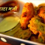 बटाटा भजी | Batata Bhaji Recipe In Marathi – Potato Recipes In Marathi