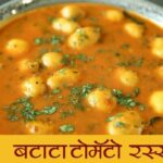 बटाटा टोमॅटो रस्सा – Batata Tomato Rassa Recipe In Marathi – Potato Curry  Recipe – Smita – Potato Recipes In Marathi