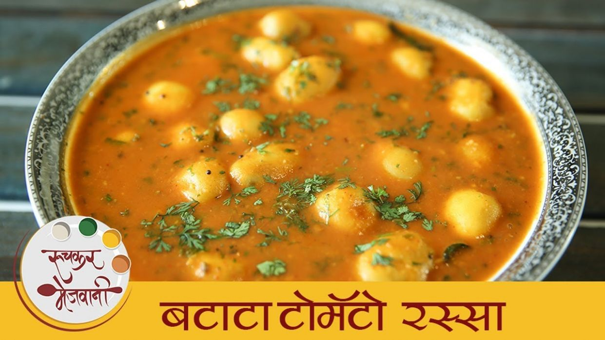 बटाटा टोमॅटो रस्सा - Batata Tomato Rassa Recipe In Marathi - Potato Curry  Recipe - Smita - Potato Recipes In Marathi