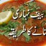Beef Nihari Recipe In Urdu How To Make Beef Nihari At Home | Beef Recipes – Beef Recipes By Chef Zakir In Urdu