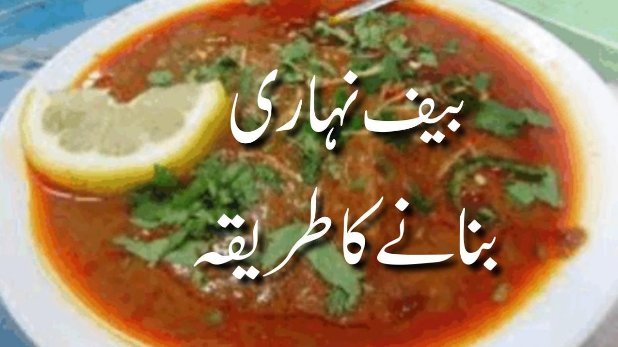 Beef Nihari Recipe In Urdu How To Make Beef Nihari At Home | Beef Recipes - Pakistani Recipes Urdu Video