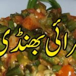 Bhindi Masala Recipe – Pakistani Recipes In Urdu – Food And Cooking – Pakistani Recipes Urdu Video