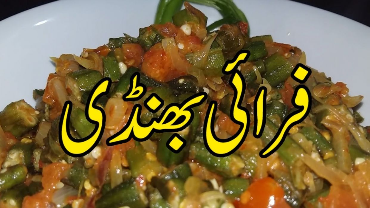 Bhindi Masala Recipe - Pakistani Recipes in Urdu - Food and Cooking - Pakistani Recipes Urdu Video