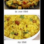 Breakfast Recipes (HINDI) For Android – APK Download – Breakfast Recipes List In Hindi