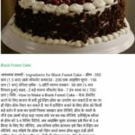 Cake Recipes In Hindi For Android – APK Download – Recipes Cake In Hindi
