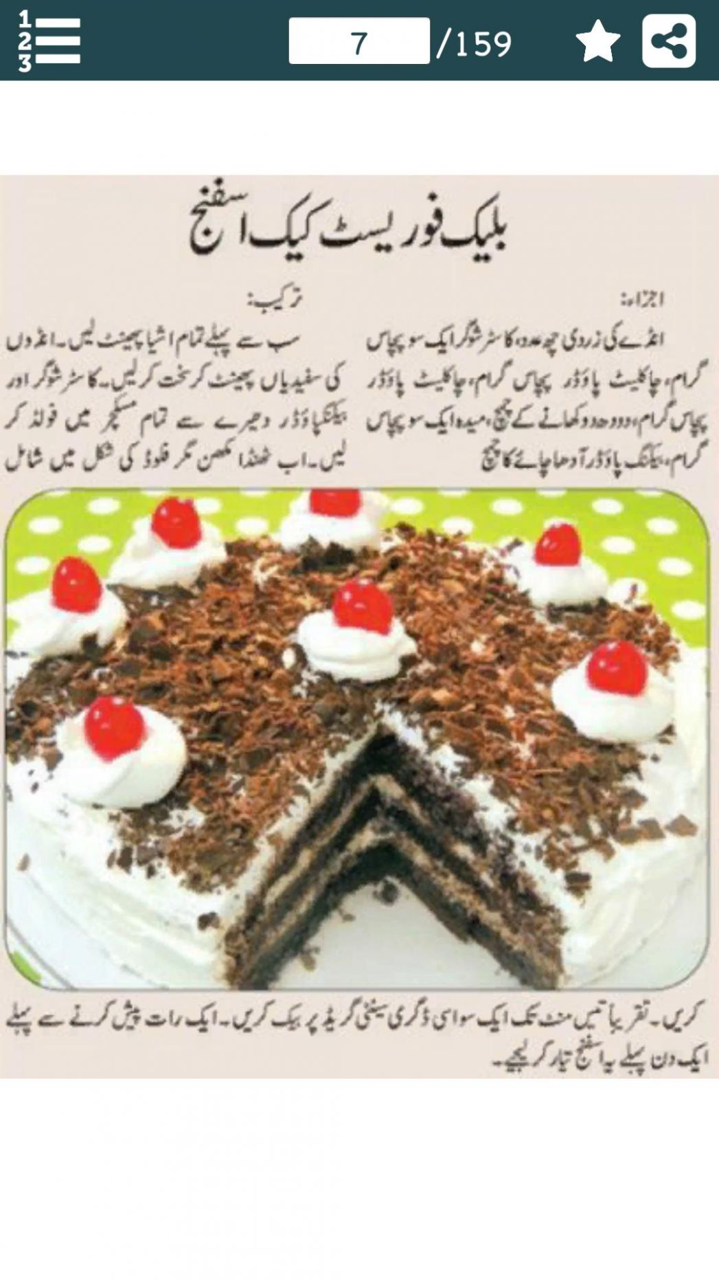 Cake Recipes in URDU for Android - APK Download - Cake Recipes Urdu Download