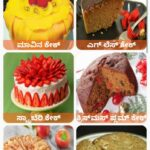 Cake Recipes Kannada Pour Android – Téléchargez L'APK – Cake Recipes Kannada