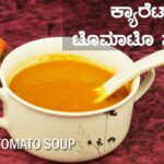 ಕ್ಯಾರಟ್ ಟೊಮೇಟೊ ಸೂಪ್ | Carrot Tomato Soup In Kannada | 8 Months Baby Food – Soup Recipes Kannada