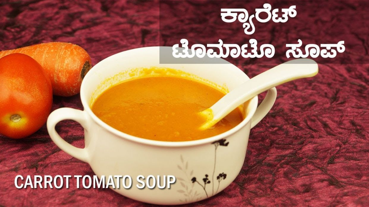 ಕ್ಯಾರಟ್ ಟೊಮೇಟೊ ಸೂಪ್ | Carrot Tomato Soup in Kannada | 8 months Baby Food - Soup Recipes Kannada