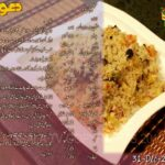 Chicken Biryani By Chef Zakir Recipe In Urdu Chicken Biryani By ..