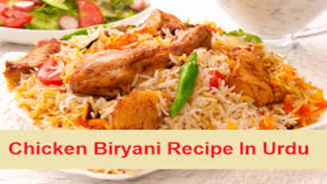 Chicken Biryani Recipes In Urdu Pakistani / Pakistani Biryani ..