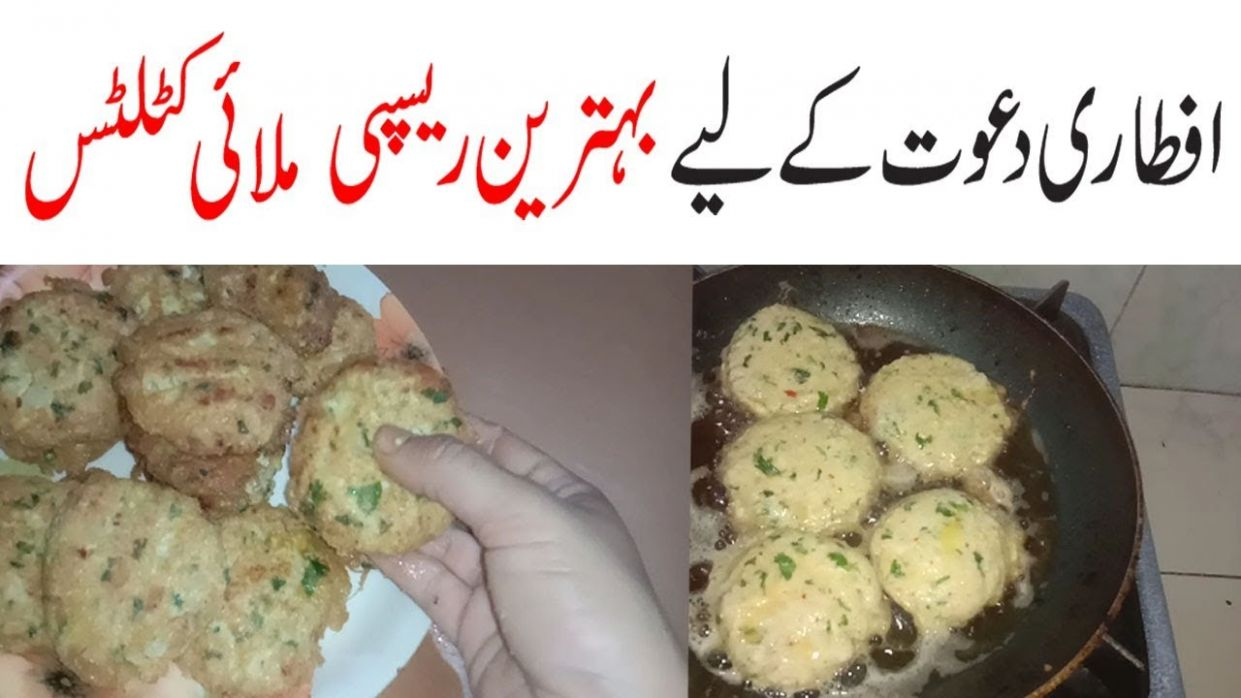 Chicken Malai Cutlets Recipe/IFTAR RECIPE/RAMADAN RECIPES IN URDU/PAKISTANI  FOOD - Iftar Recipes With Urdu