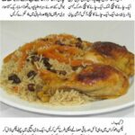 Chicken Pulao Recipe In Urdu | Chicken Pulao Recipe, Cooking ..