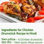 Chicken Recipes Hindi For Android – APK Download – Recipes Chicken In Hindi