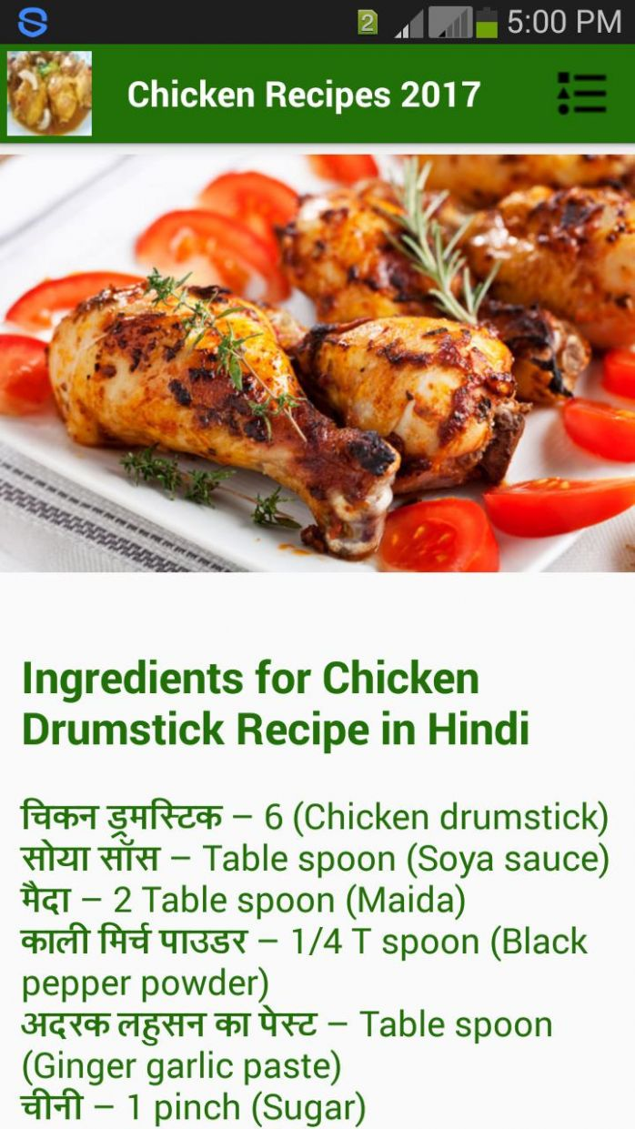 Chicken Recipes Hindi for Android - APK Download - Recipes Chicken In Hindi