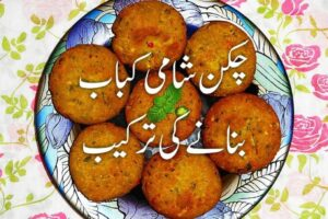 Chicken Shami Kabab Pakistani Recipe In Urdu How To Make Shami Kabab At  Home Written Recipe