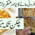 CHICKEN TIKKA MACRONE RECIPE IN URDU||PAKISTANI FOOD RECIPES IN URDU – Food Recipes Urdu