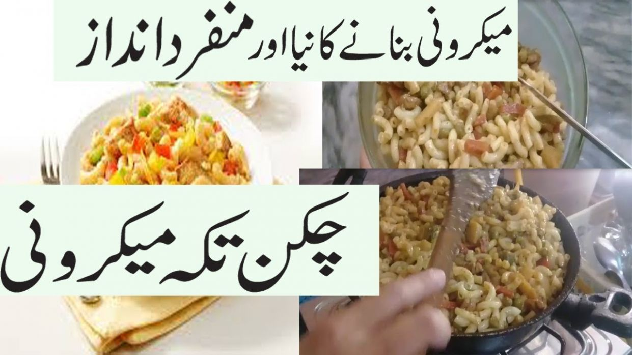 CHICKEN TIKKA MACRONE RECIPE IN URDU||PAKISTANI FOOD RECIPES IN URDU - Food Recipes Urdu