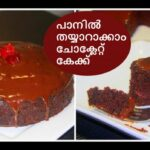 Chocolate Cake On Stove Top| Chocolate Cake In A Pan|Chocolate Cake Without  Oven|Anu's Kitchen – Cake Recipes Malayalam Video