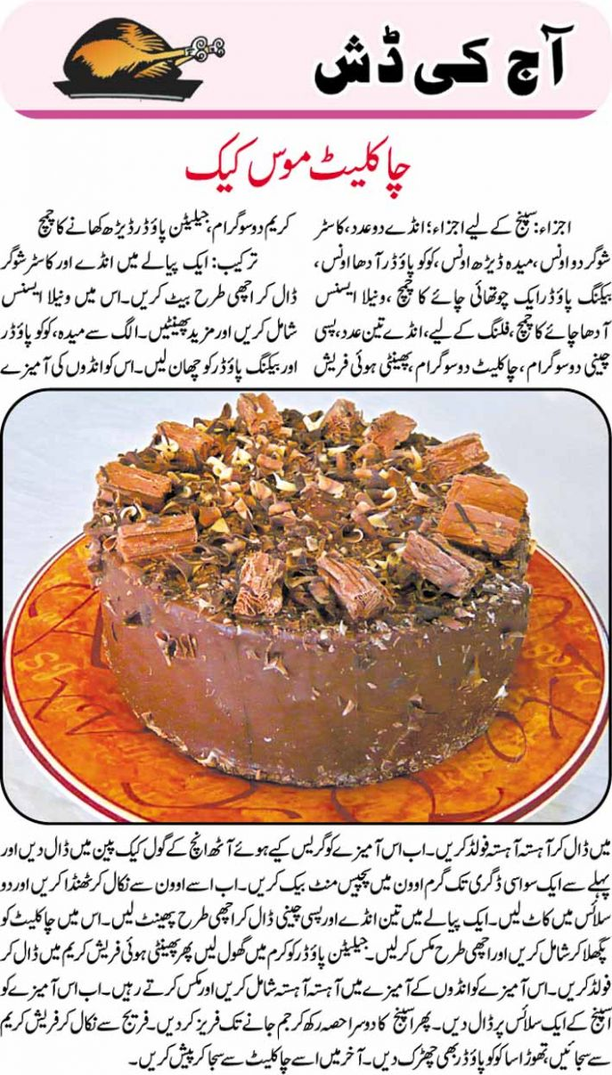 Chocolate Mousse Cake Recipe - Cake Recipes Urdu Written