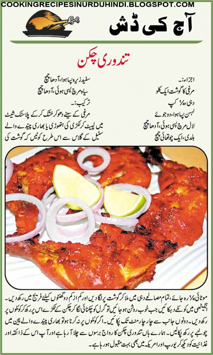 Cooking Recipes In Urdu All Cooking Baking Sweet Dishes Recipe ..
