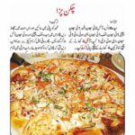 Cooking Recipes In Urdu For Android – APK Download – Recipes In Urdu Language