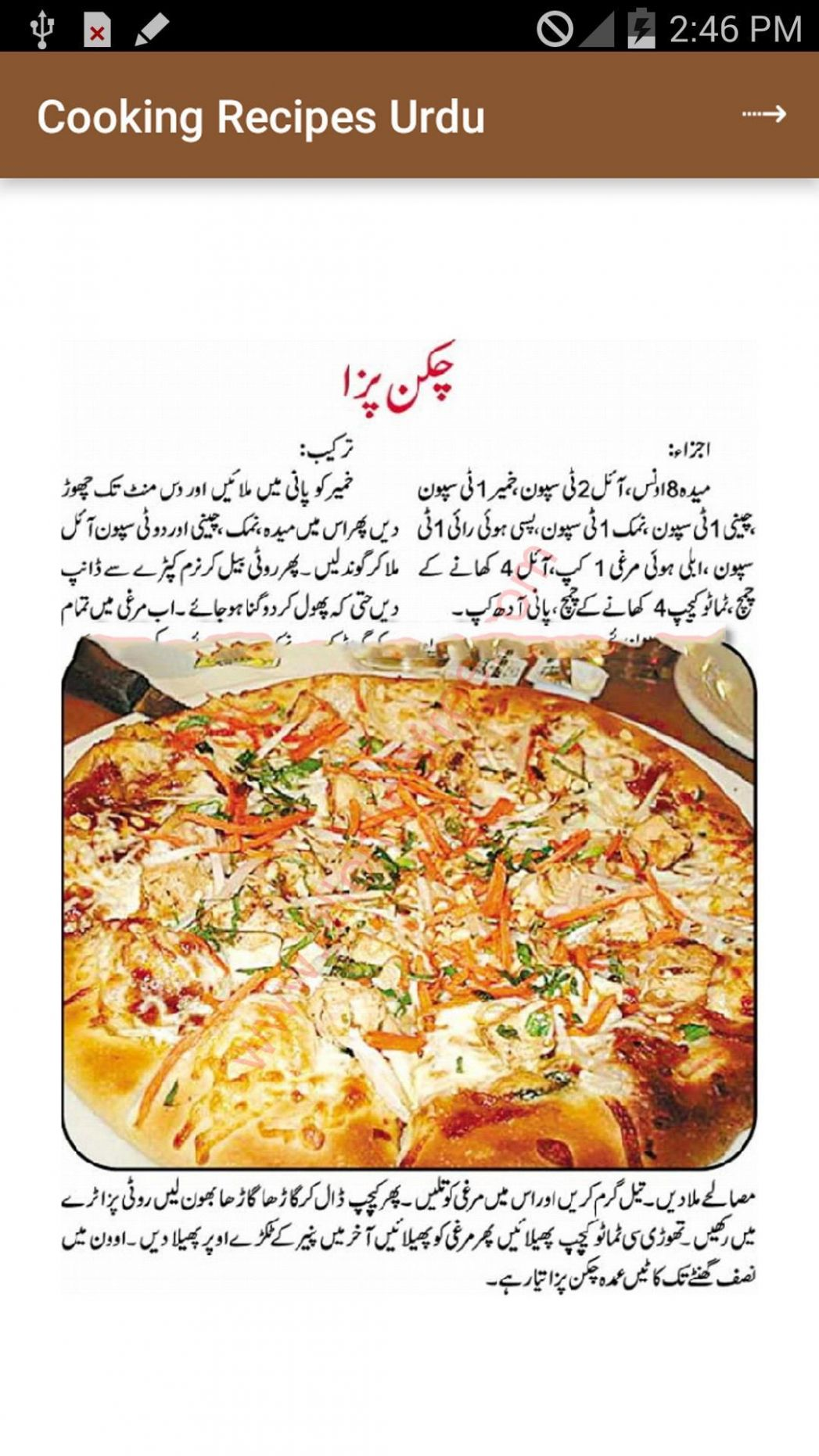 Cooking Recipes in Urdu for Android - APK Download - Recipes In Urdu Language