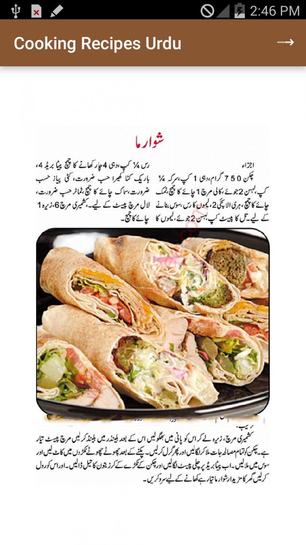 Cooking Recipes in Urdu for Android - APK Download - Urdu Recipes New