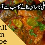 Cooking Recipes | Machli Ka Salan Recipe | Cooking Recipes In Urdu – Urdu Recipes Fish Ka Salan
