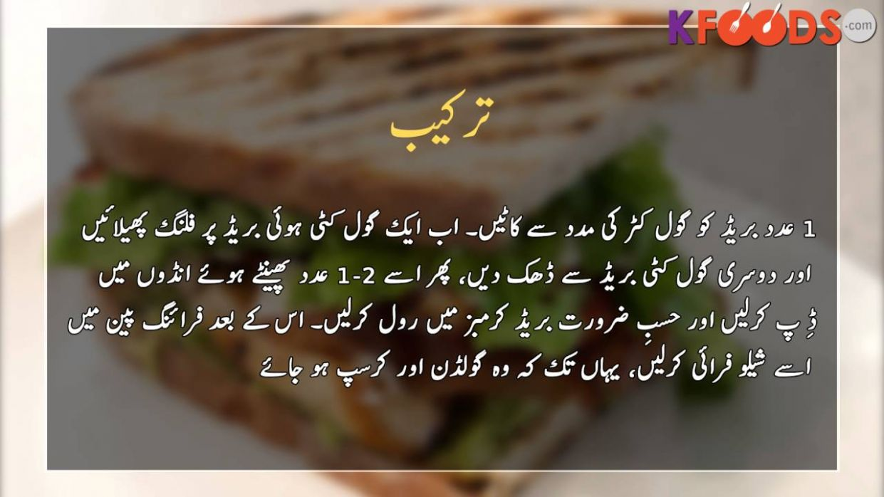 Crispy Chicken Sandwich Recipe in Urdu | Ramadan Iftar Recipes - Iftar Recipes With Urdu