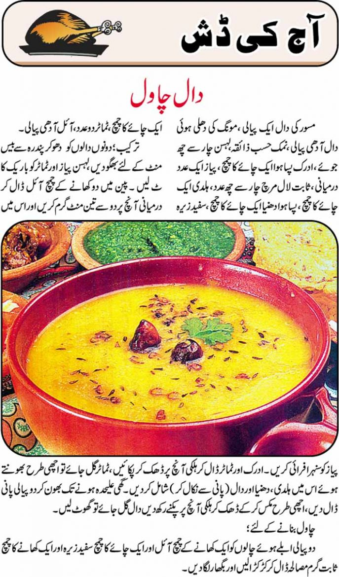 Daal Chawal Easy Cooking - Recipes In Urdu Pakistani