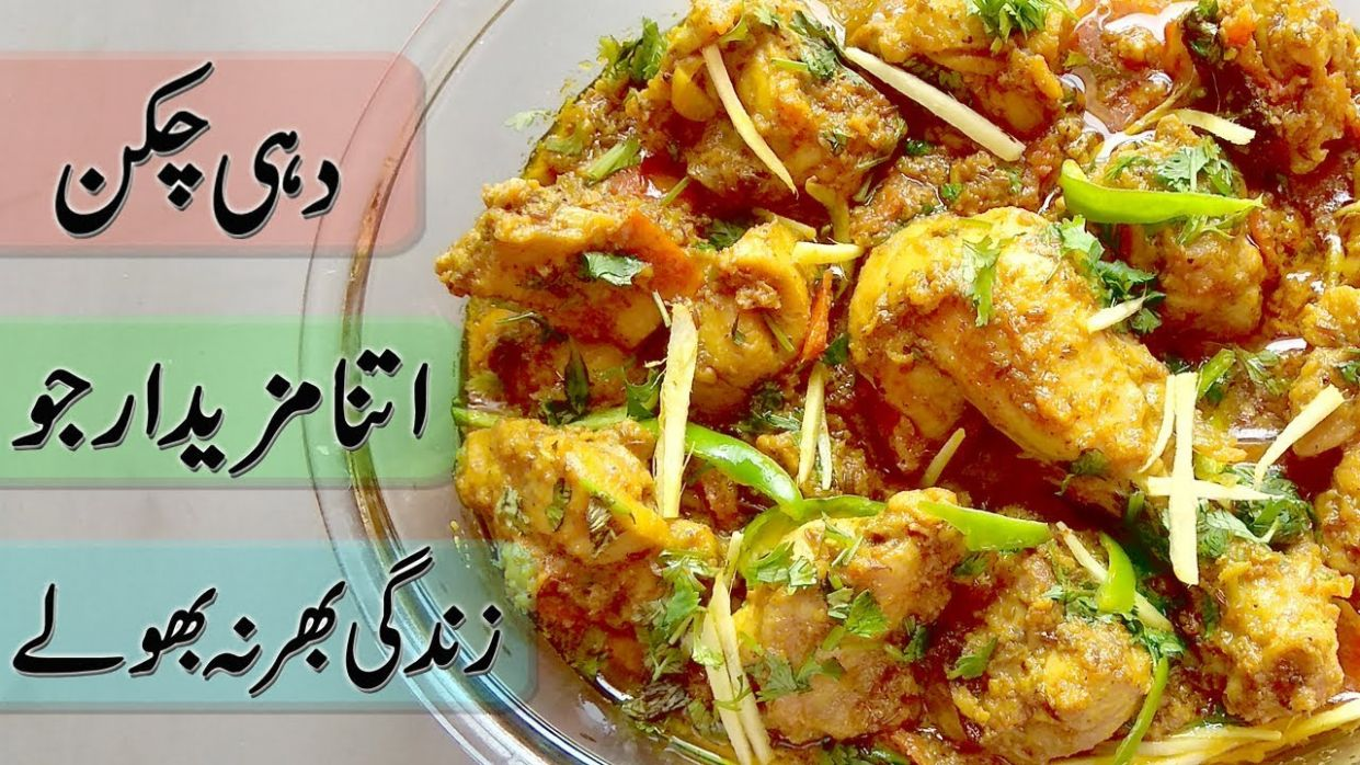 Dahi Chicken Recipe || Yogurt Chicken Recipe || In Urdu/Hindi