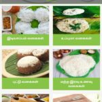 Dinner Recipes & Tips In Tamil For Android – APK Download – Dinner Recipes Tamil