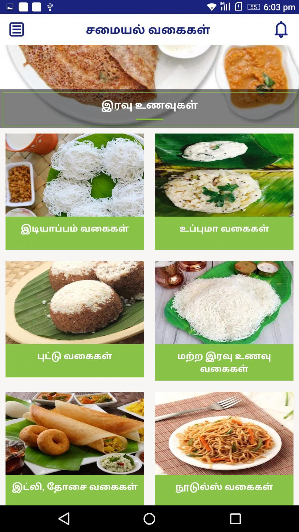Dinner Recipes & Tips in Tamil for Android - APK Download - Dinner Recipes Tamil