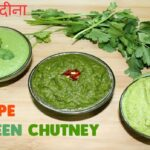 Easy 10 types of GREEN CHUTNEY recipe - for  Sandwich,Chaat,Tandoori,Dosa,Vada Pav - All indian Snacks