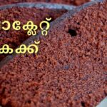 ഒരു അടിപൊളി ചോക്ലേറ്റ് കേക്ക് | Easy Chocolate Cake Recipe For Beginners |  Hershey's Chocolate Cake – Cake Recipes Malayalam Video