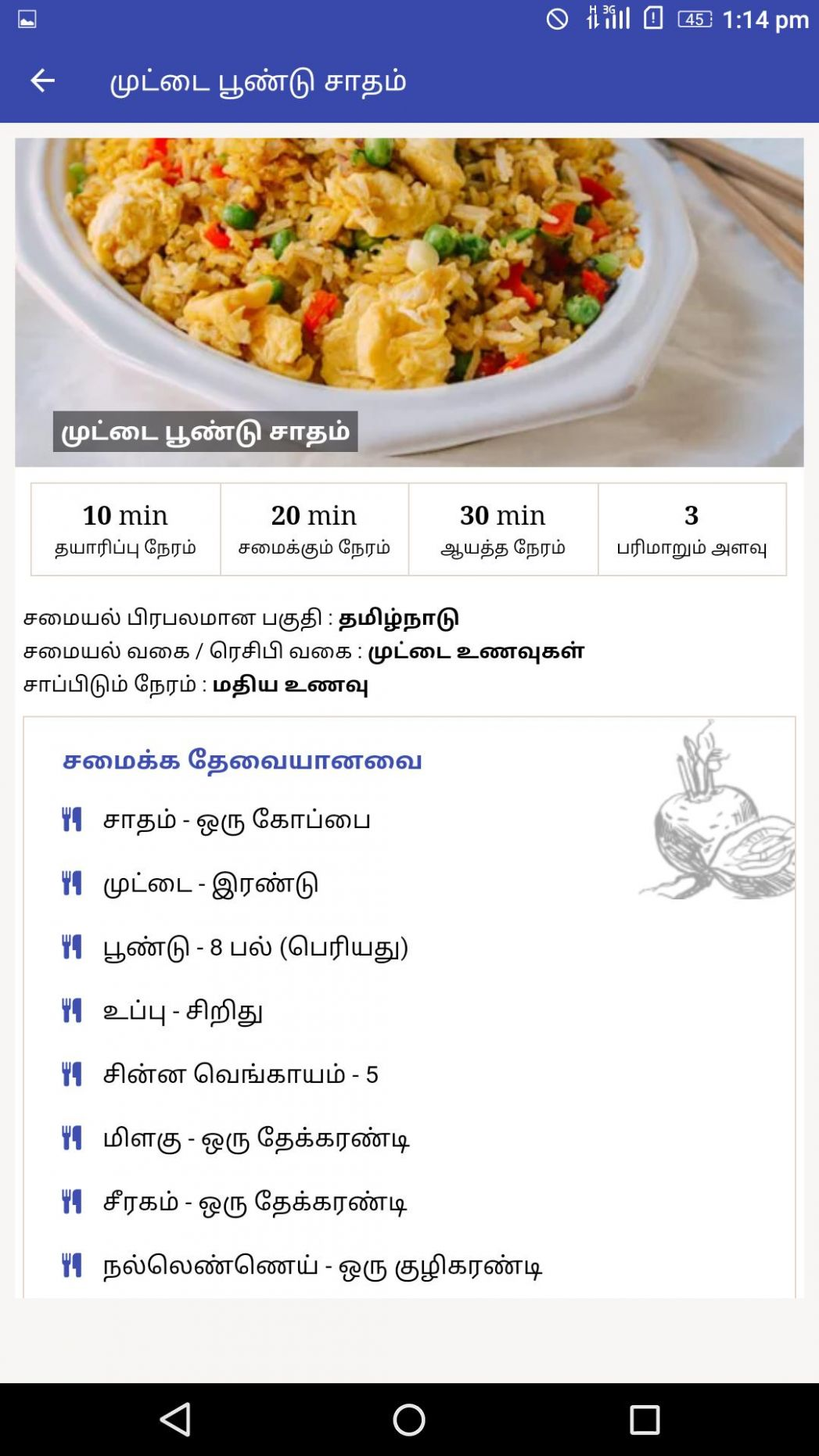 Easy Egg Fry Recipes Egg Masala Curry Muttai Tamil for Android ...