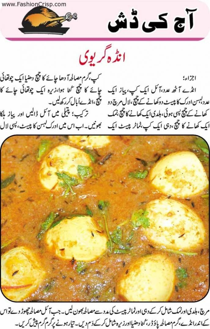 easy food recipes in urdu - Google Search, easy food recipes in ..